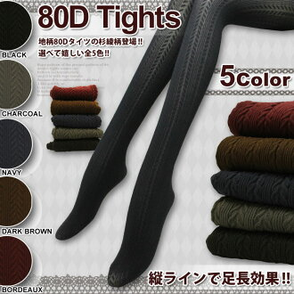 80 Denier land pattern tights herringbone pattern tights in pattern herringbone pattern winter vertical line 80 d Auditors ' 80 denier black charcoal Brown Bordeaux colors