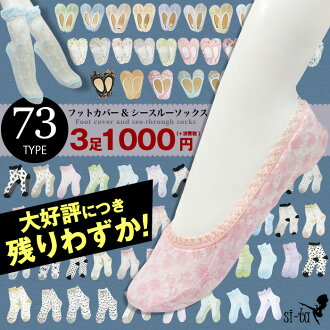 You can choose from 73 type! Large see-through & foot cover socks [22-24 cm] cover socks short socks パンプスイン variations