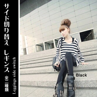 ★ side cool side-leather leggings 2 colors switch