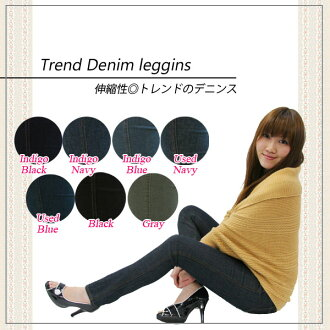 ★ 7.5 oz ★ comfort of great denim leggings! kalabari 7 colors!