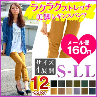 Easy stretch beauty legs leggings pants レギパン pants 10 minutes length West GM pimp control Pocket パギンス leggings skirts