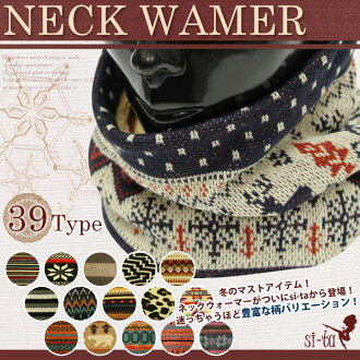 Simple wide winter neck warmer neck warmer border colorful Leopard print animal pattern bears pick