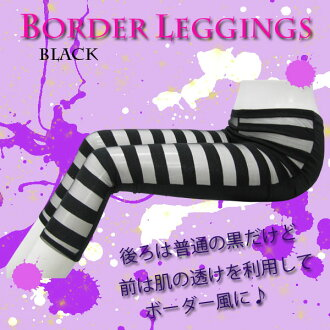 The border style leggings!