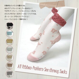 Lame with ribbons pattern see-through SOCKS (23-25 cm) 8 colors-transparent socks socks crew length tulle ruffles black pink blue yellow white beige grey beige grey.