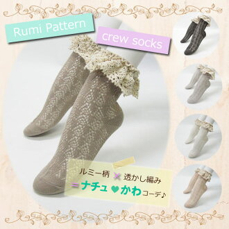 Xmas fair store products! Natural ♪ cute ★ me pattern with torchon lace crew socks.