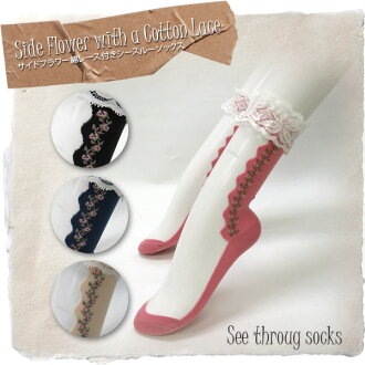 See through socks ★ サイドフラワー cotton lace ♪ ♪