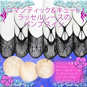 Romantic & cute ★ Raschel lace パンプスイン!