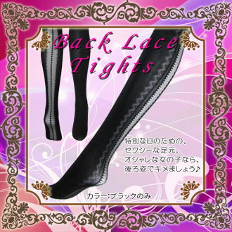 Series SEXY ★ tights backers ♪