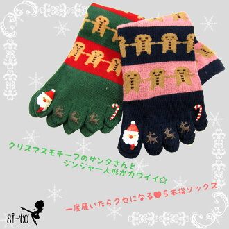 Santa's & ginger who shaped borders five finger socks green x red Navy × pink Santa ginger people-shaped reindeer border