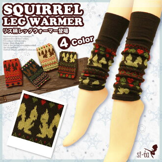 Squirrel pattern leg warmers leg warmers squirrel pattern animal pattern brown beige Navy red arm warmers were cold