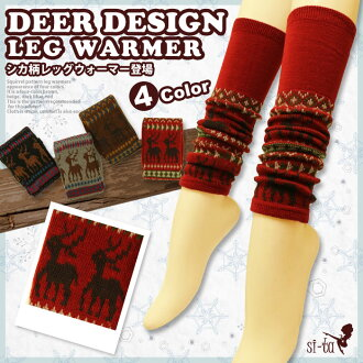 Deer deer pattern leg warmers leg warmers had pattern animal pattern brown black grey red arm warmers winter