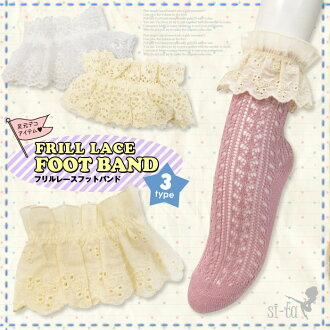 Socks band race band フリルレースフットバンド cotton lace antique lace Russell racing cotton dot tulle socks band foot band parts band ankle band ankle Deco decoration