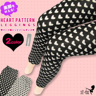 Cute heart pattern ニットソー Leggings Black grey West them skinny pants pattern leg spat オルシーズン thin girly casual mountain girl legs Romare room wearing simple pattern pants pattern leggings