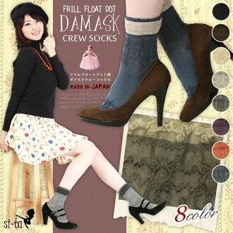 "Damask pattern socks フリルフロート dot ""damask pattern' crew socks [23-25 cm, damask short socks crew length socks dots pattern socks"