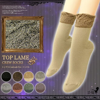 Lame socks トップラメ fluffy crew socks [23-25 cm] lame short socks plain lame with crew-length sheer socks wear mouth shimmer glitter crew socks lame socks