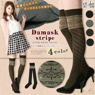 Damask socks damask pattern oblique ストライプオーバーニー [23-25 cm, resistant hardfacing knee high knee high socks over knee socks NYSE striped damask pattern grey Navy