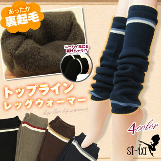 The warm knit leg warmers leg warmers simple back brushed ★ トップラインレッグウォーマー [Free] long leg warmers long brushed material was fluffy knee high leg warmers