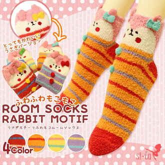 Rabbit motif fluffy モコルーム mokomoko room socks fluffy socks fluffy furry Hare Hare border border pattern cold chill measures against cold