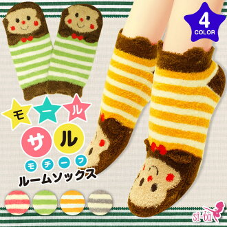 Room Mall ★ サルモチーフ room socks border border pattern cold chill monkey Monkey [sneakers Socks], [23-25 cm] measures against the cold fluffy socks