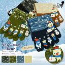 【ゆうパケ送料無料】雪だるまとくまさんの5本指スニーカーソックス[23-25cm]【全4色】 ミック