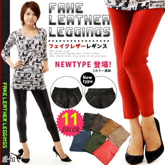 フェイクレザーレギンス faux leather Black Brown khaki red pink Navy fluorescent orange dark brown シャンパンブラウン FAKE LEATHER color leggings stretch of skin shine spats