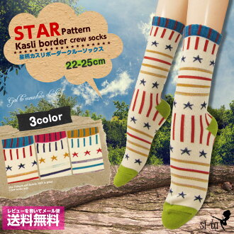 Mountain girl Sox star pattern カスリボーダー crew socks star pattern border multi-border stripe blue pink mustard outdoor climbing trekking camping climbing colorful socks