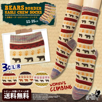 Mountain girl socks bear pattern border Kasuri crew socks [22-25 cm] bear motif ikat multi-border ミックスボーダー Asian ethnic mountaineering climbing outdoors shorts socks crew length