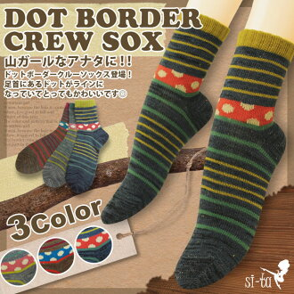 ドットボーダー crew socks crew socks socks pattern socks border dot mountain girl mountain Navy Brown grey hair cotton colorful