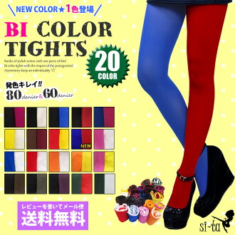 Bi-coloured tights [60 denier degree], 80 denier degree [SS-M] [M] asymmetric color tights tights pink white blue red yellow brown Burgundy