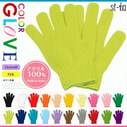 カラー 手袋[ユニセックスM/キッズ]