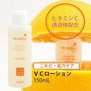 【送料無料】VCシリーズ  ビタミンc誘導体配合化粧水 VCローション 150mL