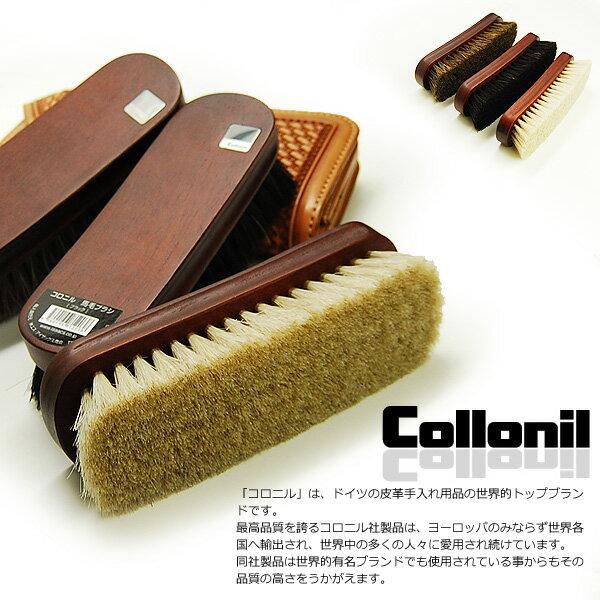 コロニル 馬毛ブラシ ケア用品 ホースヘアーブラ...の商品画像