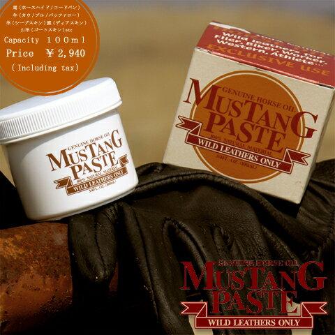 専用パフを無料プレゼント!マスタング ペースト MUSTANG PASTE 最高級 天然100%ホースオイル レザーケア・シューケア