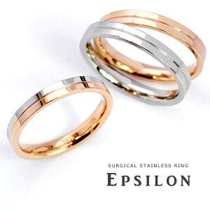 イプシロン サージカルステンレスリング シルバー ゴールド ブランド