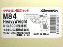 マルシンモデルガン組み立てキット M84 ヘビーウェイト 発火式