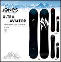 JONES SNOWBOARDS 14-15 ジョーンズ スノーボード ULTRA AVIATOR ウルトラアビエーター 156・158・160w パウダーボード バックカントリー フリーライディング