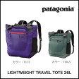 PATAGONIA パタゴニア TRAVEL TOTE トラベル トート 26L LIGHTWEIGHT ライトウェイト 【正規品】 多用途 BAG バッグ 軽量 コンパクト アウトドア 旅行用 バックパック パタゴニア