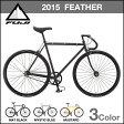 FUJI 自転車 15 FEATHER 完成車 フェザー 全3色 各サイズ 2015モデル シングルスピード 【組立発送も可能!】 ピストバイク SINGLE BIKE フジ 15 FEATHER