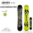 JONES SNOWBOARDS ジョーンズ スノーボード 15-16 ULTRA MOUNTAIN TWIN ウルトラマウンテンツイン 4サイズ 【早期予約 初期チューン無料 送料無料 レビュー投稿特典付】