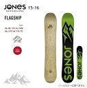 JONES SNOWBOARDS ジョーンズ スノーボード 15-16 FLAGSHIP フラッグシップ 10サイズ 【早期予約 初期チューン無料 送料無料 レビュー投稿特典付】