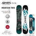 JONES SNOWBOARDS ジョーンズ スノーボード 15-16 MOUNTAIN TWIN マウンテンツイン 9サイズ 【早期予約 初期チューン無料 送料無料 レビュー投稿特典付】