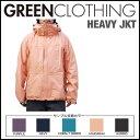 GREENCLOTHING13-14グリーンクロージングHEAVYJKT:全5色スノーボードウェアジャケット【即納可能10%OFF送料無料】【レビュー投稿特典有】【smtb-tk】