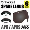 DRAGON ドラゴン ゴーグル APX APXS 対応 LENS スペアレンズ LENS 交換レンズ 替えレンズ スノーゴーグル 日本正規品