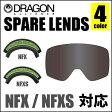DRAGON ドラゴン ゴーグル NFX NFXS 対応 スペアレンズ LENS 交換レンズ 替えレンズ スノーゴーグル 日本正規