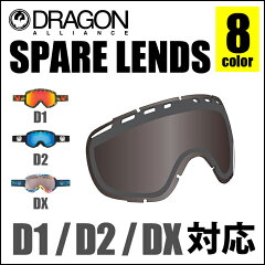 DRAGON ドラゴン ゴーグル D1 D2 DX 対応 スペアレンズ LENS 交換レンズ 替えレンズ スノーゴーグル 日本正規