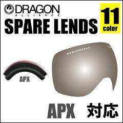 DRAGON ドラゴン ゴーグル APX APXS 対応 ミラーレンズ系 スペアレンズ LENS 交換レンズ 替えレンズ スノーゴーグル 日本正規