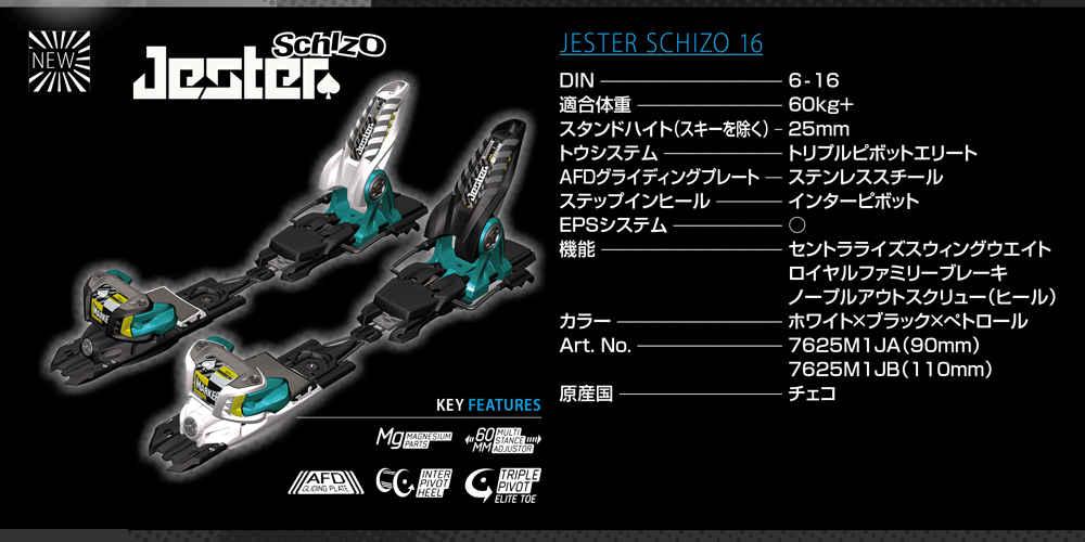 Domestic regular MARKER JESTER SCHOZO16 brake width choice 12 / 13 MARKER JESTER SCHOZO marker jester スキッゾ FREE SKI freeski