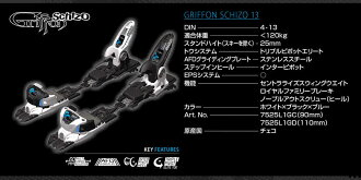 Domestic genuine MARKER GRIFFON SCHIZO13 brake width selection-friendly 12 / 13 marker GRIFFON SCHIZO13 FREE SKI freeski