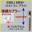 オリジナル接続カプラー 10個入り EMILI mini +(エミリ ミニ プラス)にプルームテック tabaco caps(タバコカプセル)を接続できる