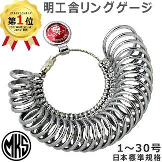 [MKS]【明工舎】メイコーリングゲージ/指輪ゲージ/指のサイズを測る/指のサイズは1〜30号まで計測可能/全国標準規格